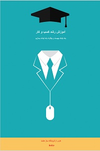 جلد اول کتاب آموزش رشد کسب و کار